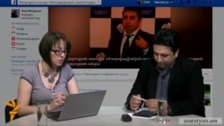 Ֆեյսբուքյան ասուլիս Ալեն Սիմոնյանի հետ