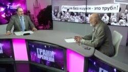 Бунт академиков