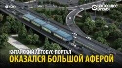 Как гигантский автобус-портал стал мега-фейком