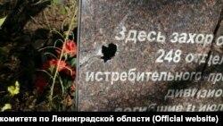Простреленное надгробье на кладбище под Выборгом