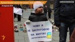 «Яценюк! Негайно закупи ліки хворим» - акція під Кабміном