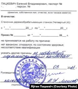 Тлумачэньне, чаму Яўгена Пацкевіча не ўзялі на працу: «не адпавядае маральным якасьцям»