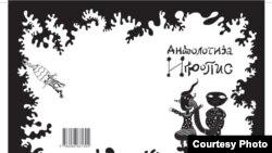 """Насловната страница на Антологијата """"Игропис"""""""
