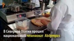 В Северной Осетии прошли соревнования по рабочим профессиям среди людей с ограниченными возможностями