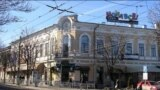 Дом купца Сарибана в Симферополе