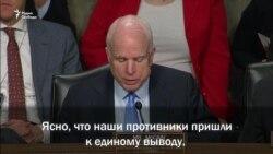 Сенатор Маккейн о безнаказанности Кремля