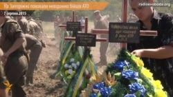 На Запоріжжі поховали невідомих бійців АТО (відео)