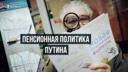 В ожидании реформы: крымчане и российская пенсия (видео)