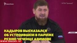 "Дипломатия по-кадыровски: как власти Чечни ""наехали"" на главу МИДа Франции"