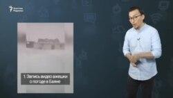 Қар жауғанын видеоға түсіріп, кейін кешірім сұрауға мәжбүр болған ауыл тұрғыны