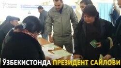 Ўзбекистонликлар янги президентни янгича сайламоқда