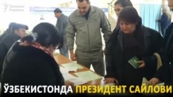 Узбекистанцы избирали нового президента по-новому