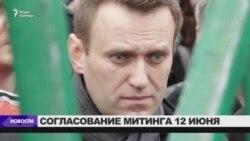 """Навальный назвал предложение мэрии """"хамством"""""""
