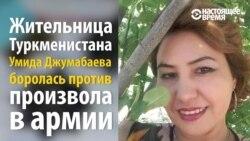 Кислотой в лицо – за борьбу с произволом в армии в Туркменистане