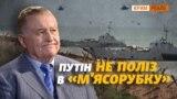 «Весь світ здибився» – Путін відклав війну на літо (відео)