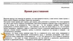 Світ у відео: «Найгірше в людині взяло верх» – у Росії з політичних причин припиняє існування газета «Перше вересня»