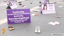 Բռնության ենթարկված կանանց փոխարեն խոսում են նրանց կոշիկները
