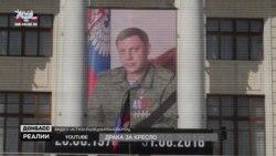 У Донецьку бойовики б'ються за «владу» після вбивства Захарченка (відео)