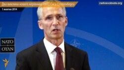 Два виклики нового керівника НАТО Єнса Столтенберга