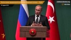 Росія не може продовжувати реалізацію «Південного потоку» – Путін