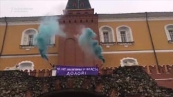 Feminists Protest On Kremlin Wall