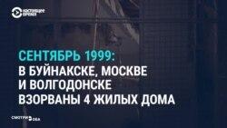 Буйнакск, Москва, Волгодонск: что в сентябре 1999 года россиянам рассказывали о взрывах домов