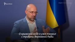 Шмигаль: Україна готова забезпечити Крим водою. Які умови? (Відео)