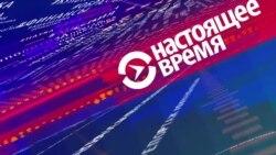 """Россия открещивается от """"Бука"""" и готовит запрет абортов. Настоящее Время 28 сентября"""
