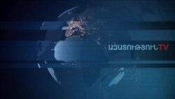«Ազատություն» TV-ի լրատվական կենտրոն, 29-ը հոկտեմբերի, 2019թ