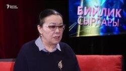 """Ишенгүл Болжурова: """"Биринчи айымга жакпай кызматтан кеткем"""""""
