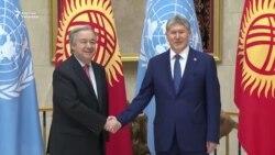 Гутерриш: Кыргызстан мен үчүн өзгөчө орунда турат