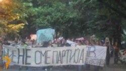 Протестен марш против полициската бруталност