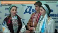 У Дніпропетровську презентували унікальні колядки краю