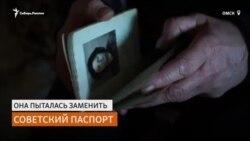 30 лет прожить в новой России с паспортом СССР