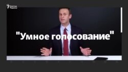 """""""Ақылмен дауыс беру"""" деген не? Кремль мен """"Единая Россия"""" одан неге шошиды?"""