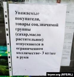 Объявление в одном из магазинов Керчи, апрель 2021 года