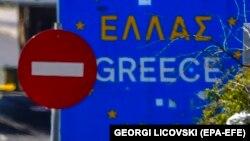 Илустрација - Граничниот премин Евзони на грко-македонската граница
