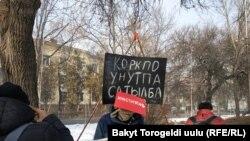 """""""Мыйзамдуулук үчүн"""" деп аталган кезектеги жүрүштүн урааны. Бишкек. 2021-жылдын 3-январы."""