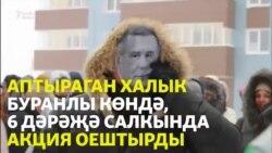 """""""Салават күпере""""ндә фатир көтүчеләр протест йөзеннән """"чатырга күченде"""""""