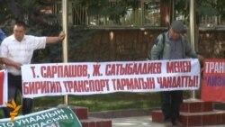 В Бишкеке митингуют дальнобойщики