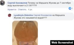 Скріншот коментарів у фейсбуці щодо якості води в Сімферополі
