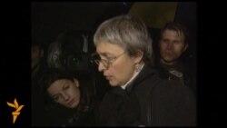 У Росії починається суд у справі про вбивство Політковської