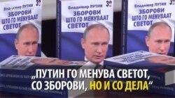Делата контра зборовите на Путин