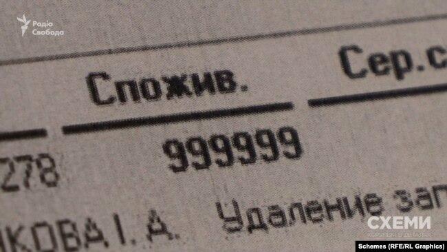 На великі цифри у платіжках звернув увагу тоді ще керівник «Харківенергозбуту»