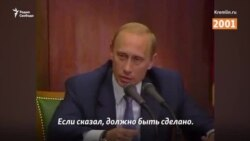 Путин обещает...