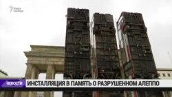 Инсталляция в память об Алеппо в Берлине