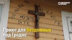 Брат Луиджи из Гродно помогает бездомным по примеру Матери Терезы