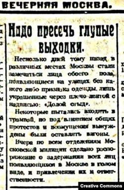 """Заметка в газете """"Вечерняя Москва"""", 1920-е."""