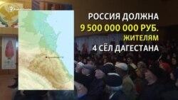"""Дагестанцы - Москве: """"Мы не остановимся ни перед чем"""""""