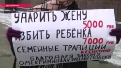 Госдума РФ во втором чтении утвердила проект о декриминализации побоев в семье